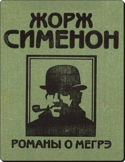 Сименон, жорж