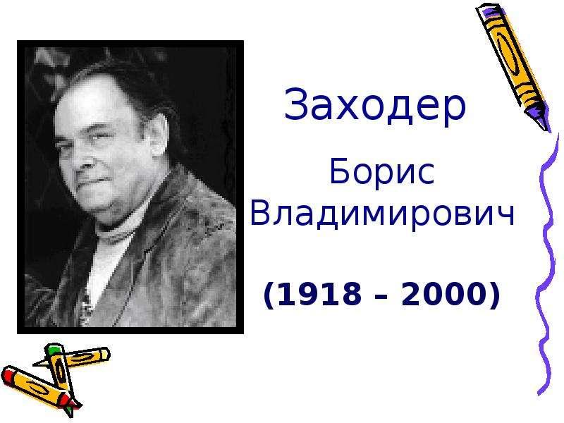Борис владимирович заходер — популяризатор детской классики
