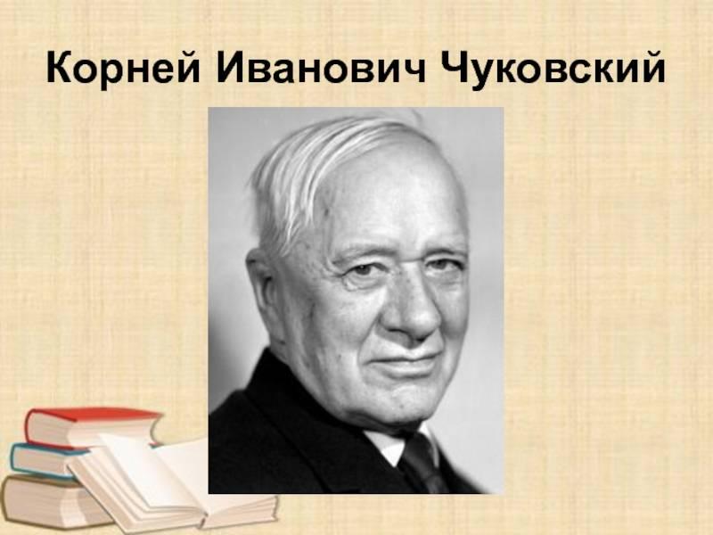 Биография чуковского