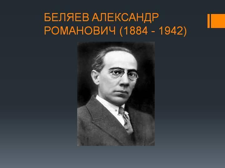 Александр беляев – биография, фото, личная жизнь, книги - 24сми