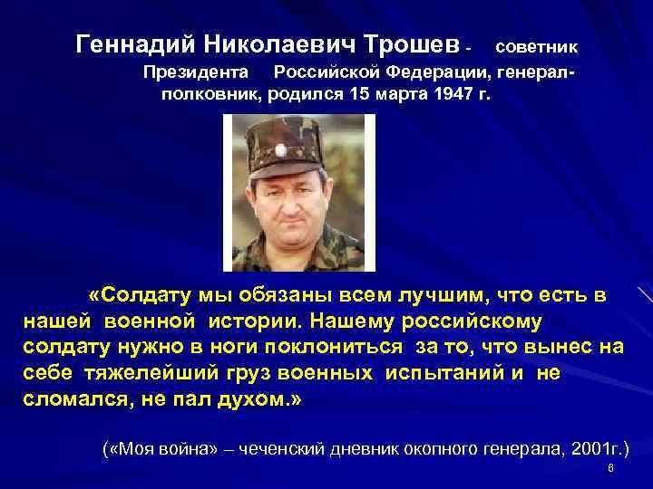 Геннадий трошев - вики