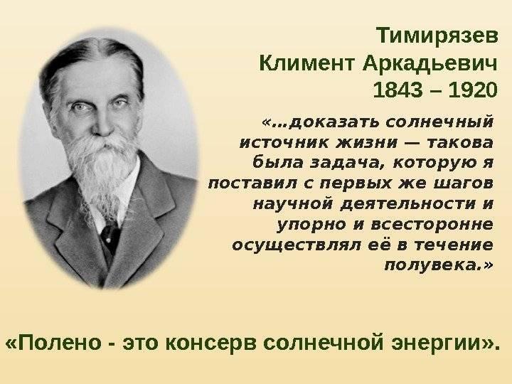 Климент аркадьевич тимирязев (1843-1920) [1948 - - люди русской науки. том 2]