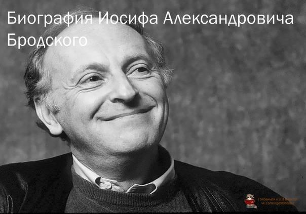 Иосиф бродский: биография и творчество - nacion.ru