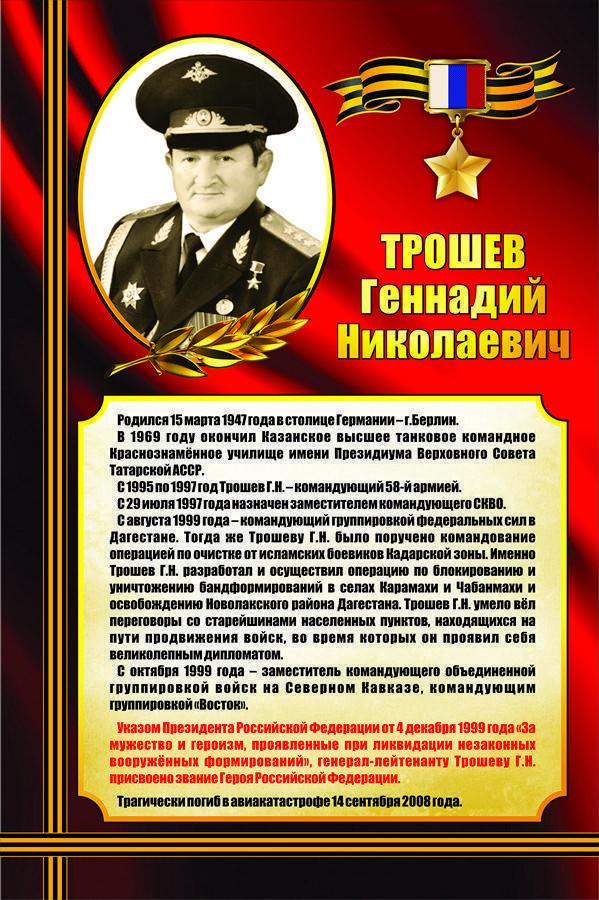 Генна́дий тро́шев
