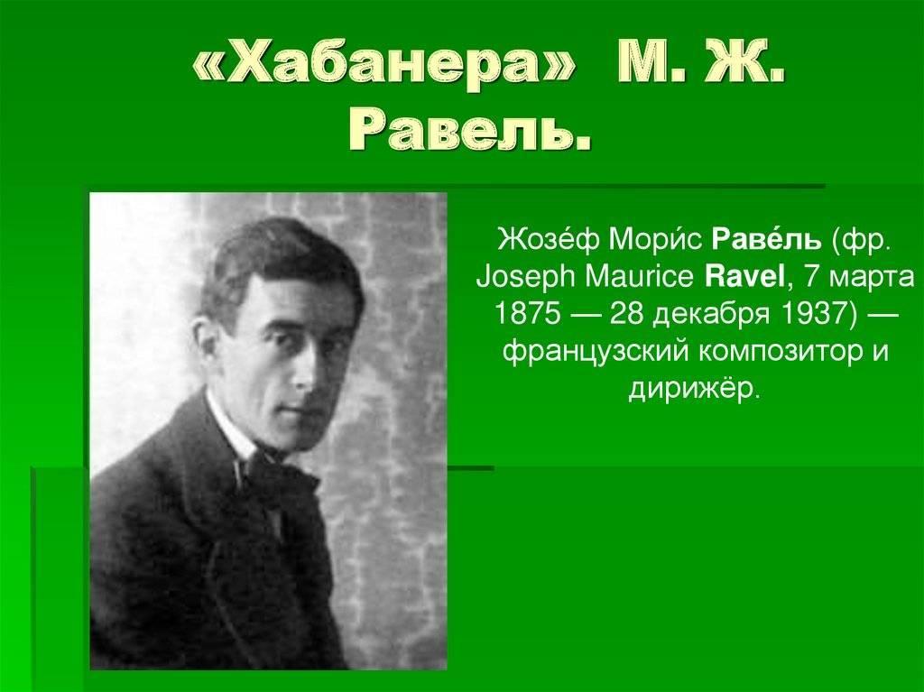 Морис равель: краткая биография композитора