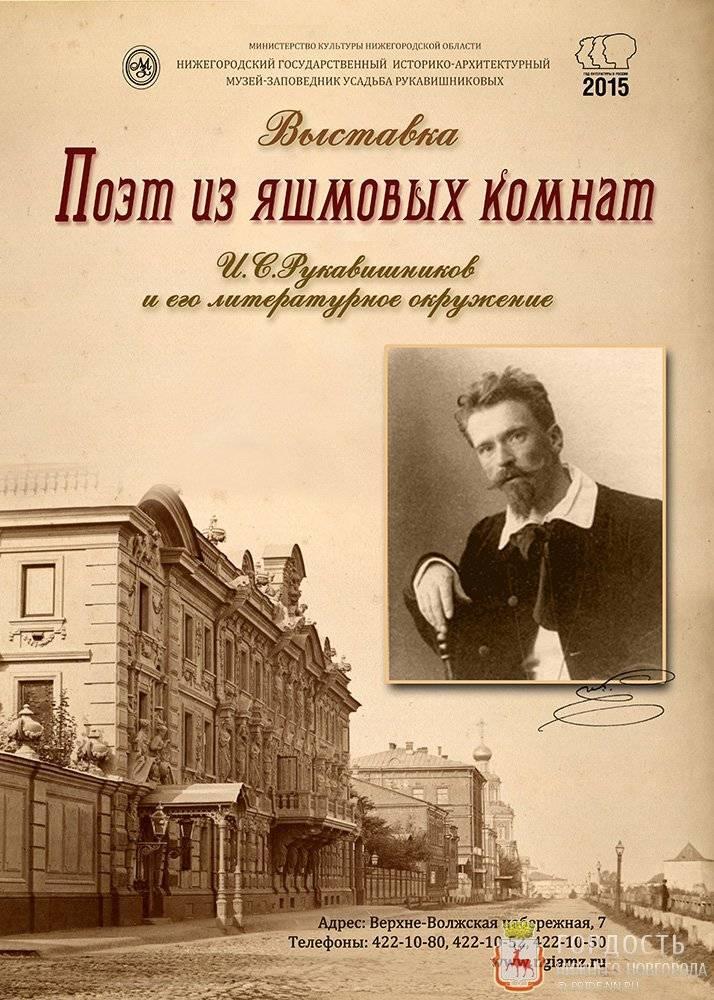 Рукавишников, иван сергеевич - вики