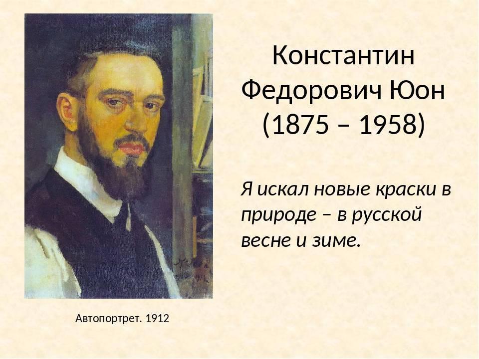 Юон константин федорович (1875 - 1958)