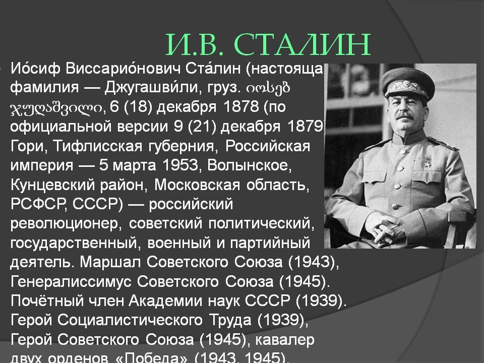 Иосиф виссарионович сталин: путь от разбойника до вождя. биография, молодость, аресты, ссылка, женщины   история