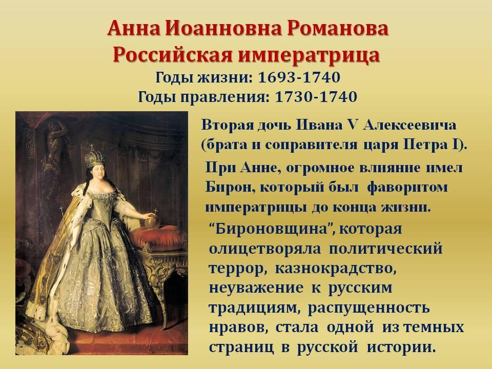 Анна иоанновна. биография. книга 1.