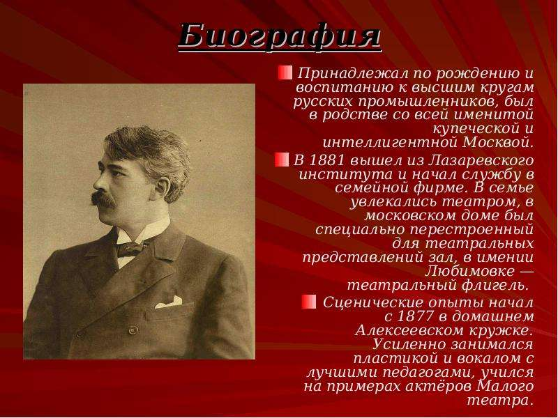 Константин сергеевич станиславский - вики