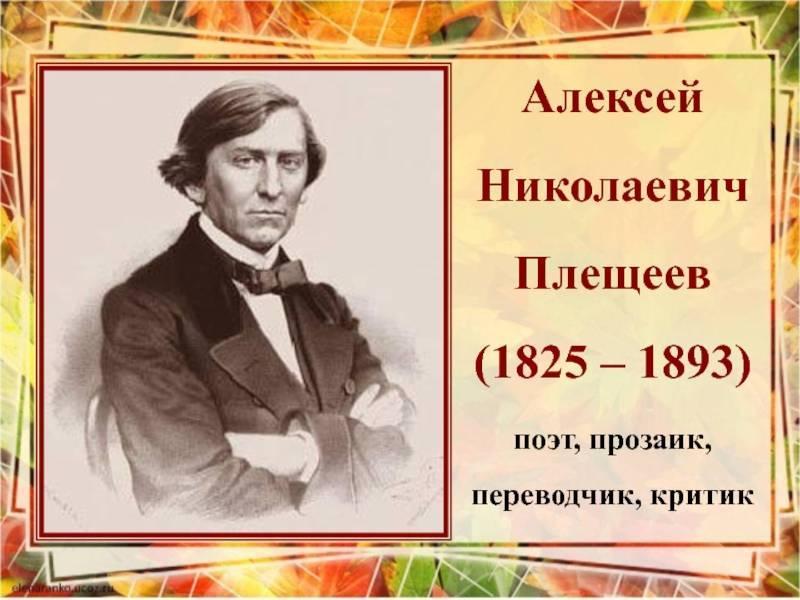 Биография плещеева алексея николаевича – кратко о жизни писателя-поэта