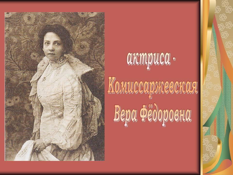 Актриса комиссаржевская вера - биография, деятельность, личная жизнь и интересные факты :: syl.ru