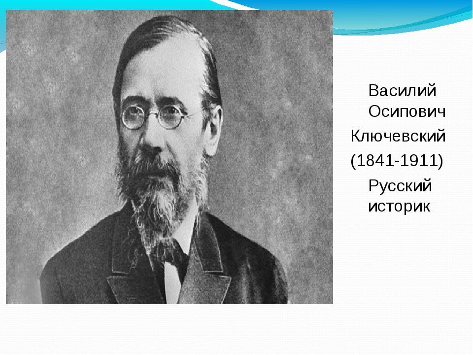 Василий ключевский - биография, информация, личная жизнь