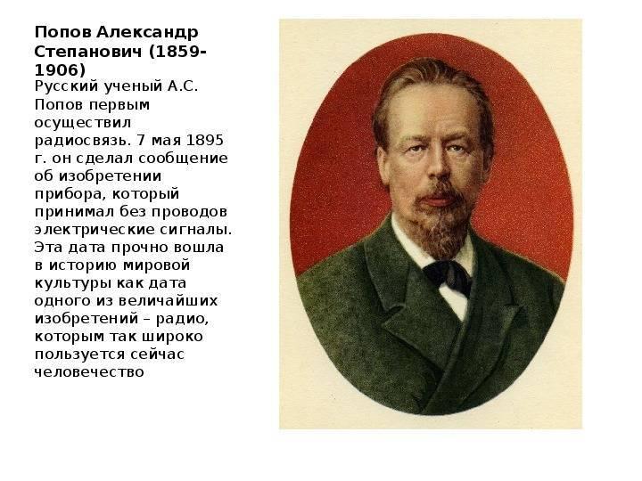 Александр степанович попов — традиция