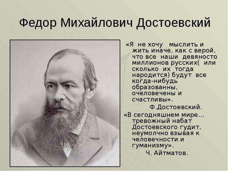 Биография достоевского – кратко самое главное: кто это такой, история жизни и творчества писателя   tvercult.ru