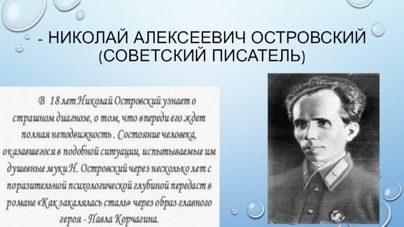 Николай  островский -  биография, список книг, отзывы читателей - readly.ru