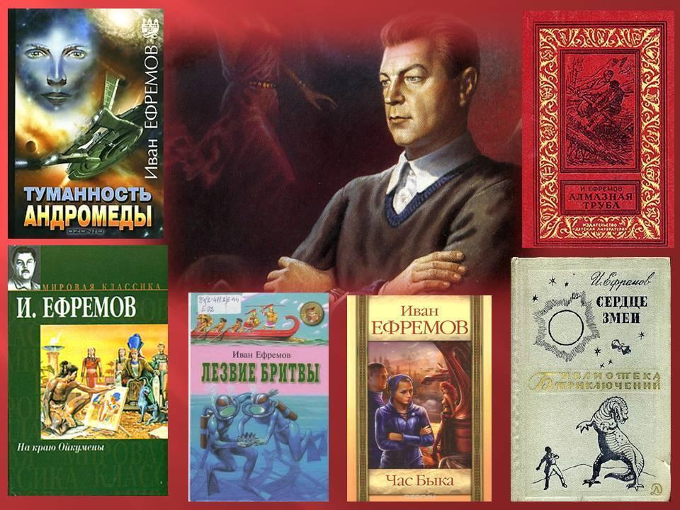 Ефремов и.а.. книги онлайн