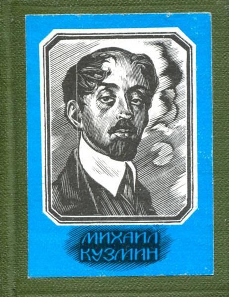 Кузмин | стихи. классическая русская поэзия
