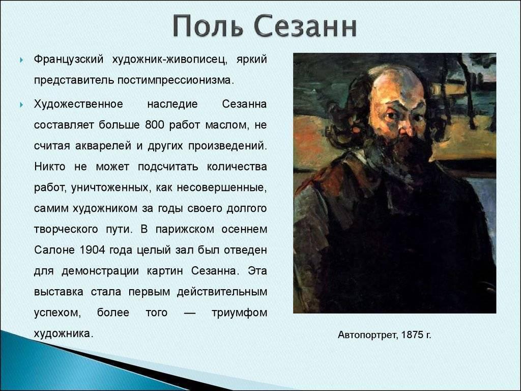 Поль сезанн: картины, биография