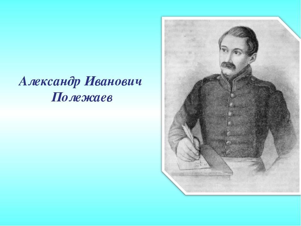 Александр иванович полежаев — викитека