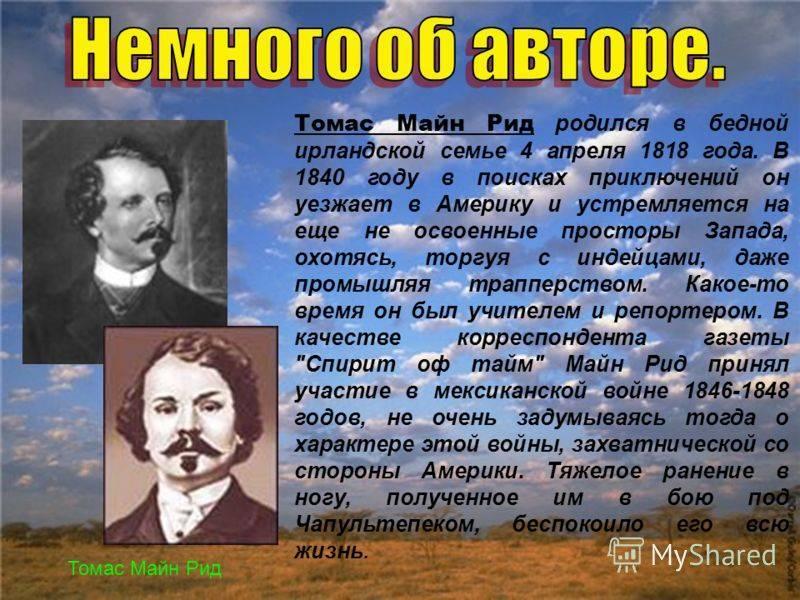 Рид, томас майн - вики