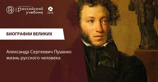 Александр сергеевич пушкин: биография, личная жизнь и творчество - nacion.ru