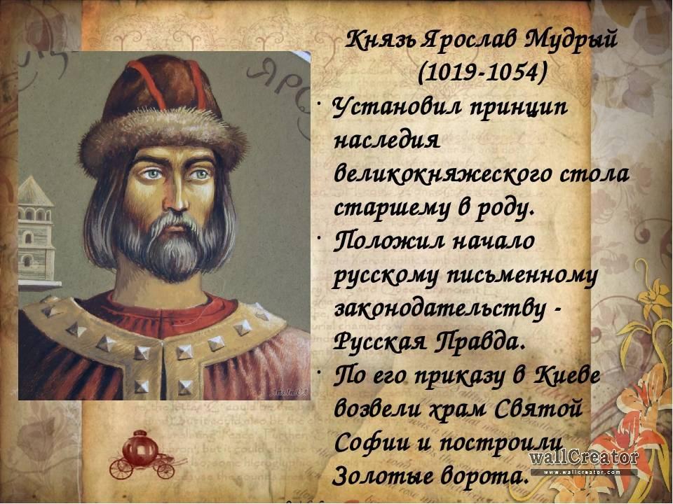 Братья и сестры князя ярослава мудрого - портреты и биографии