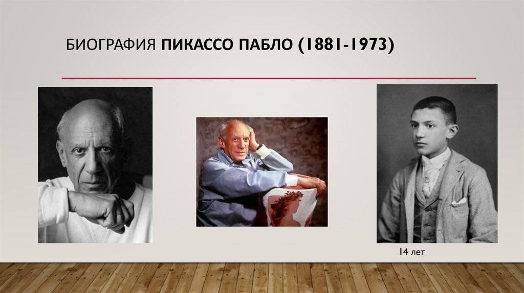 Пабло пикассо - биография, информация, личная жизнь
