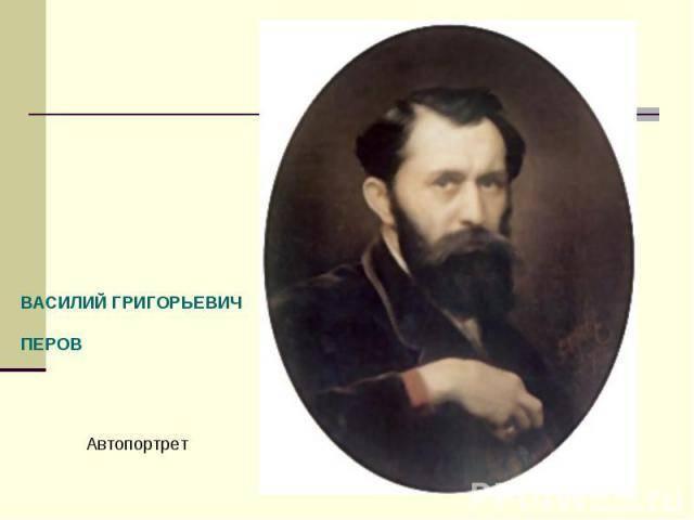 Перов, василий григорьевич