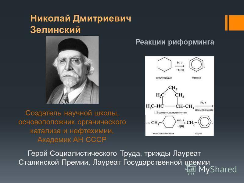 Николай дмитриевич зелинский. «100 великих учёных»   самин д. к.