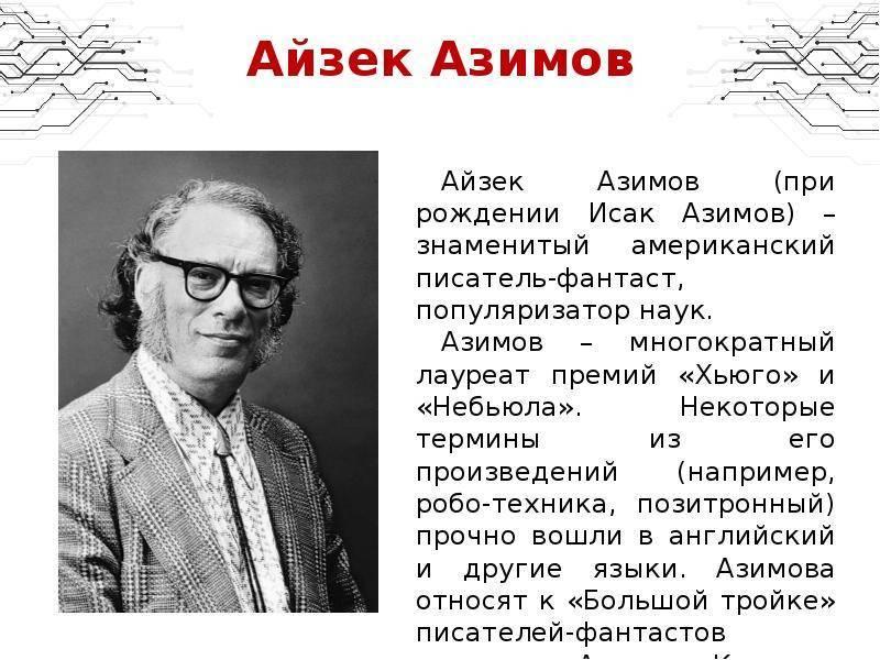Айзек азимов – биография, фото, личная жизнь, книги | биографии