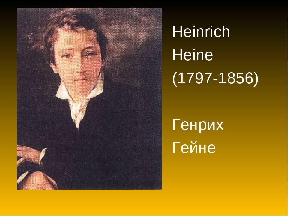 Генрих гейне — традиция
