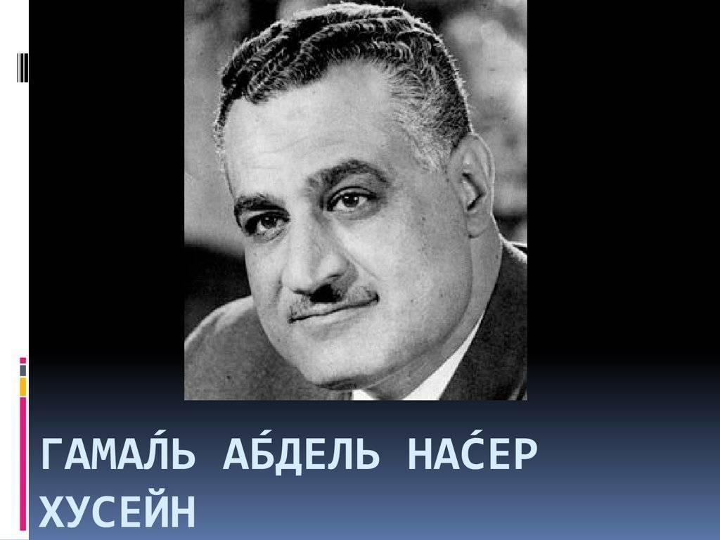 Насер гамаль абдель: биография :: syl.ru