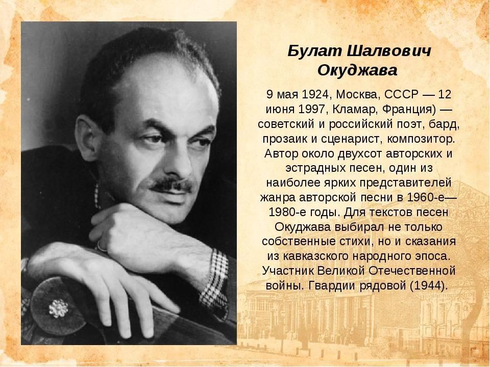 Окуджава булат: биография, личная жизнь, творчество, память :: syl.ru