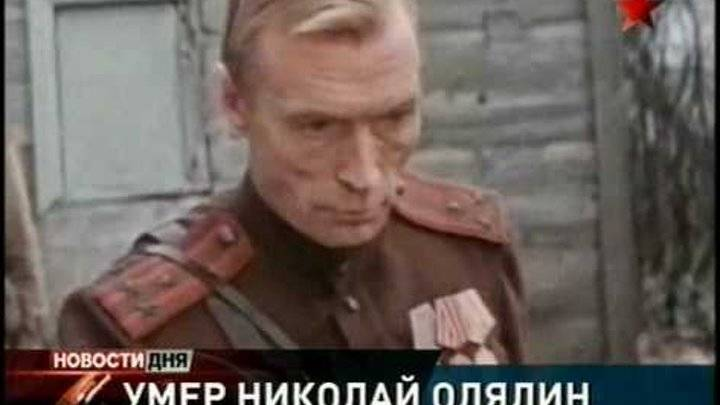 Николай олялин википедия