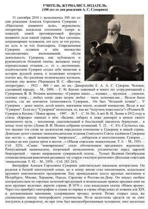 Суворин, алексей - вики