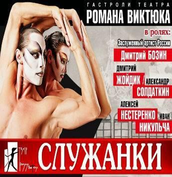 Виктюк, роман григорьевич — википедия