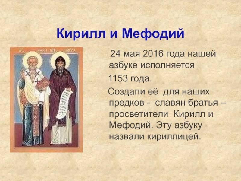 Создатели славянской письменности кирилл и мефодий