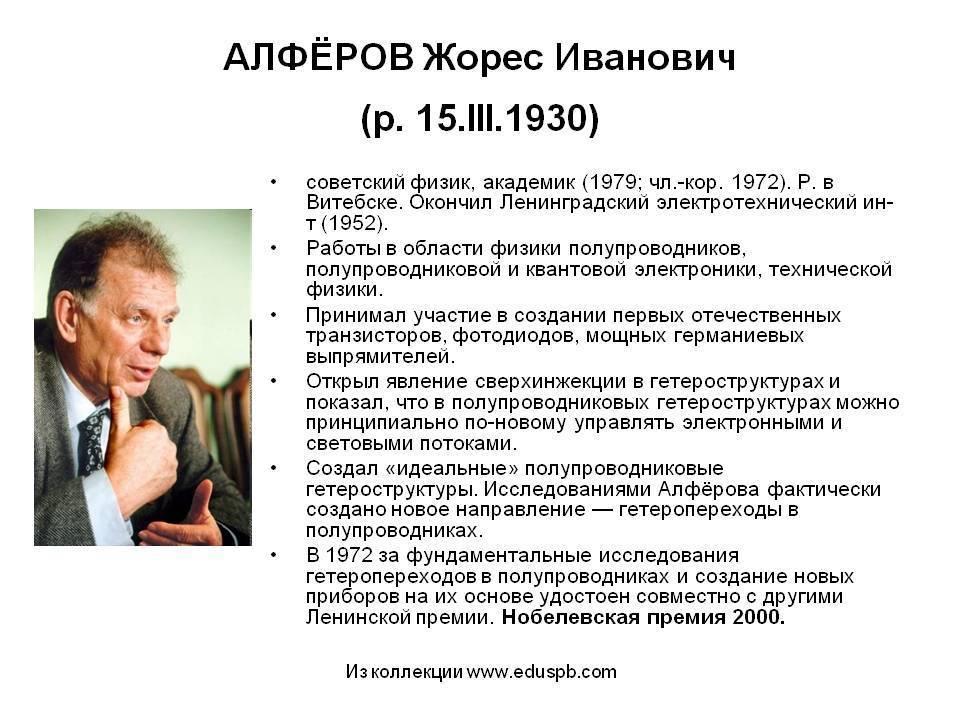 Александр михайлович прохоров - вики