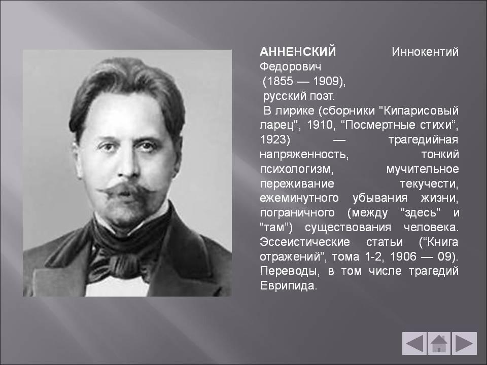 Иннокентий анненский: фото, биография, личная жизнь, поэзия и интересные факты :: syl.ru