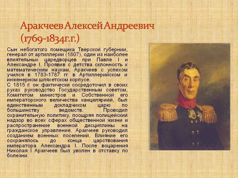Аракчеев, алексей андреевич — википедия. что такое аракчеев, алексей андреевич