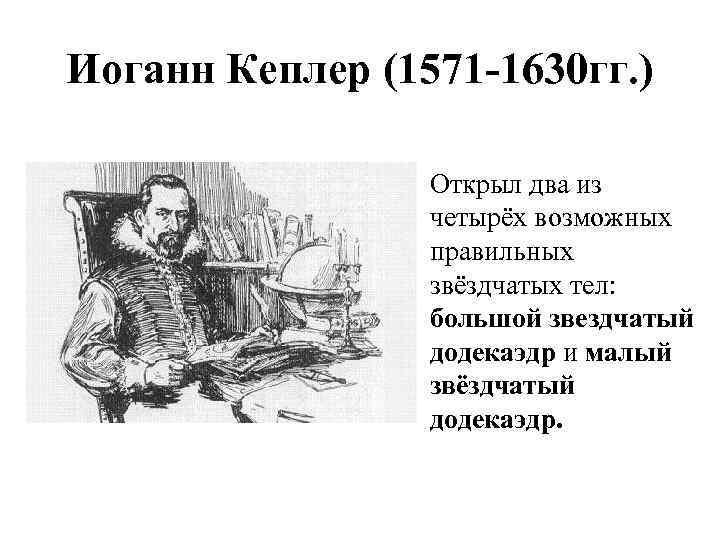 Иоганн кеплер - портрет, биография, личная жизнь, причина смерти - 24сми