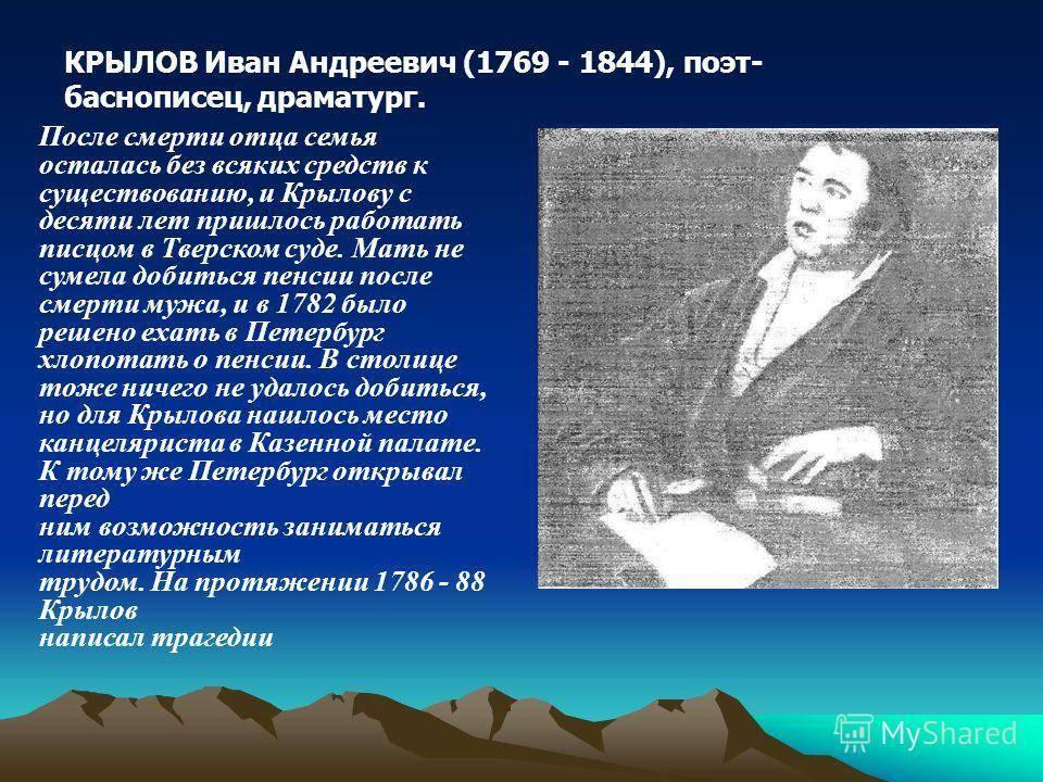 Биография крылова ивана андреевича. где и когда родился иван андреевич крылов?