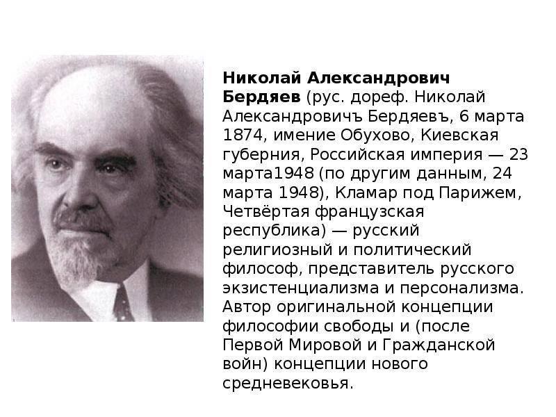 Бердяев, николай александрович — википедия