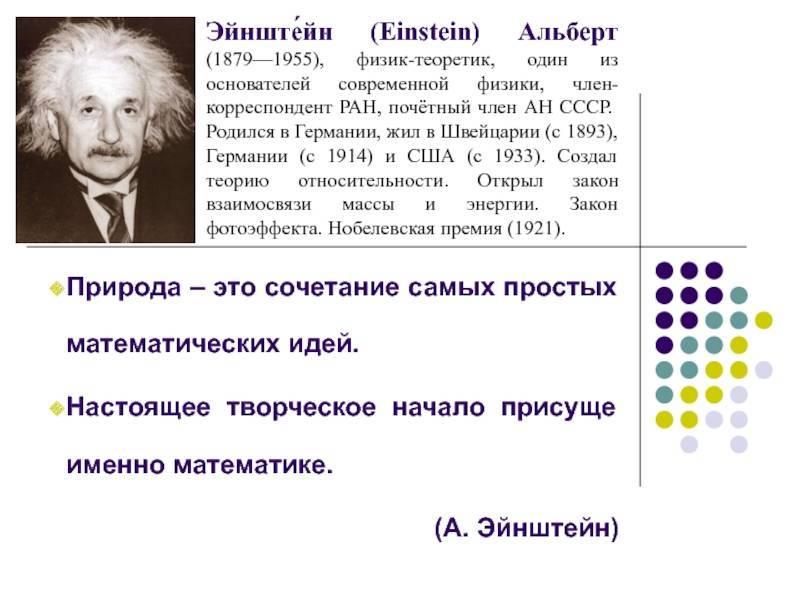 2.родители альберта. альберт эйнштейн