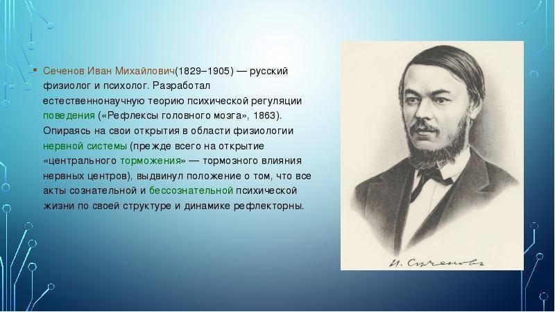 Сеченов иван михайлович: интересные факты из жизни и биографии