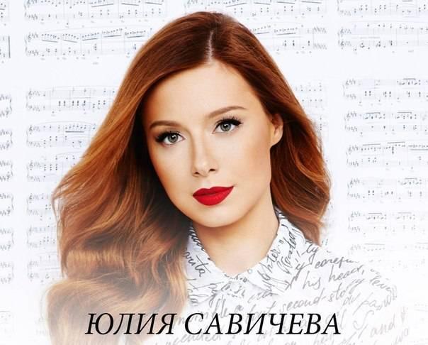 Юлия савичева — биография, фото, песни, личная жизнь и последние новости 2018