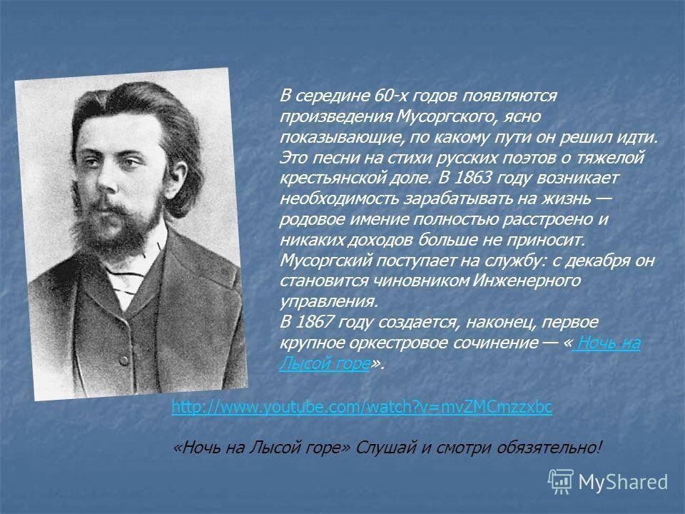 Мусоргский | биография