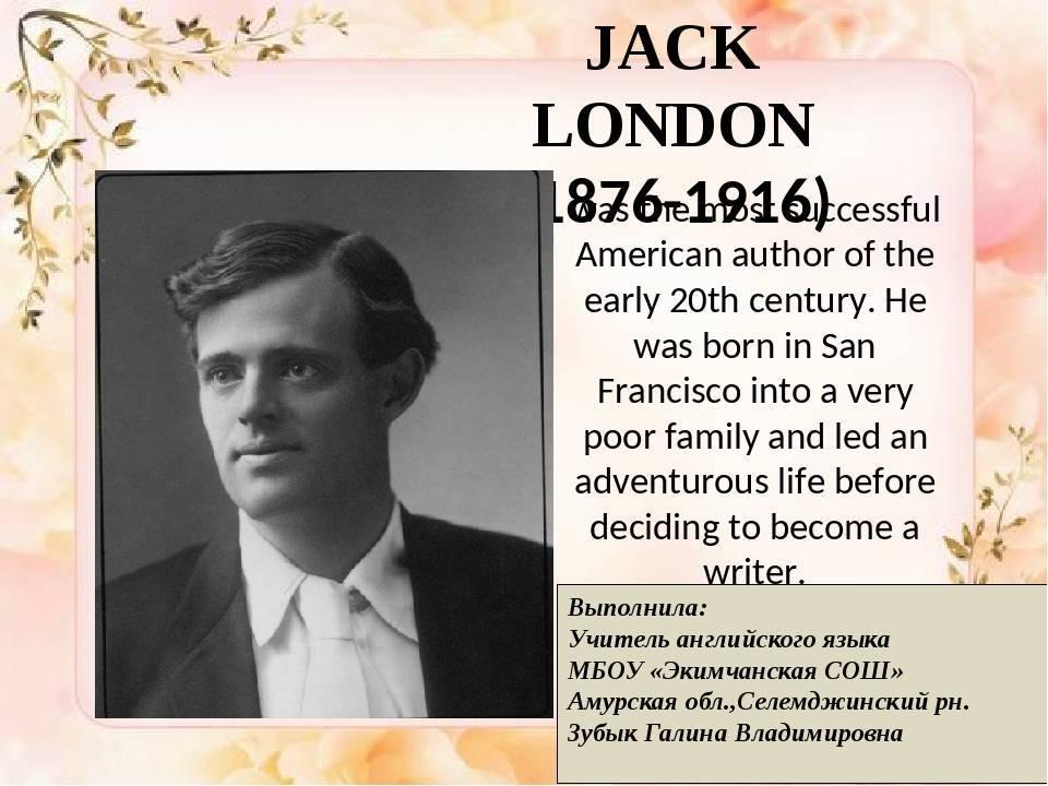 Джек лондон: биография, личная жизнь, фото и видео