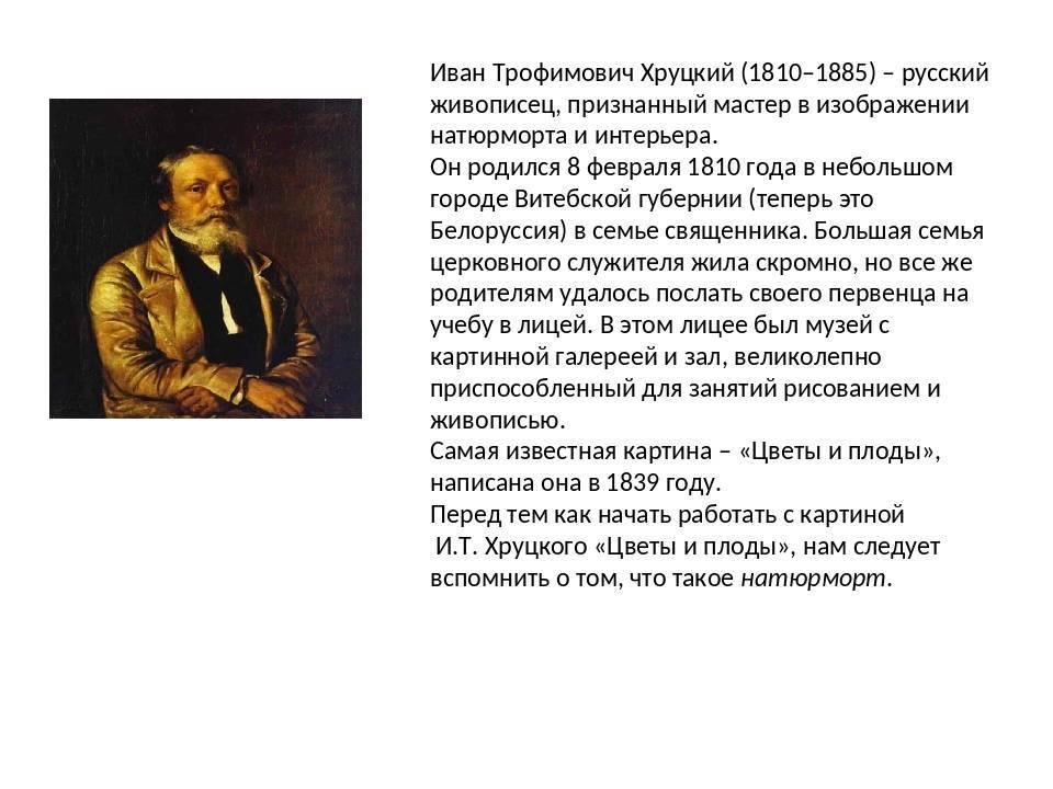Хруцкий, иван трофимович - вики